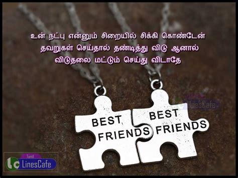 tamil quotes about best friendship tamil linescafe