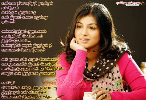 i love you in tamil pics for gt love quotes in tamil language