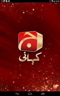 app geo kahani apk for windows phone | android games and apps