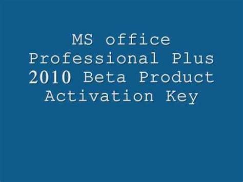 microsoft office professional plus 2010 activation key ms office professional plus 2010 beta product activation