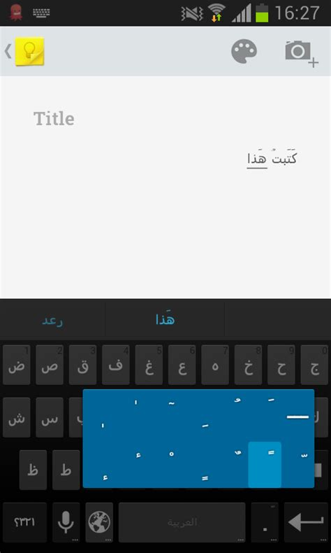 arabic keyboard for android typing arabic vowels diacritics on android less is more