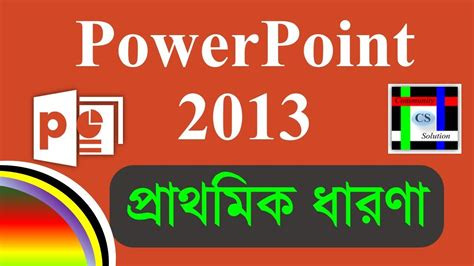 powerpoint tutorial bangla microsoft powerpoint 2013 in bangla introduction to the