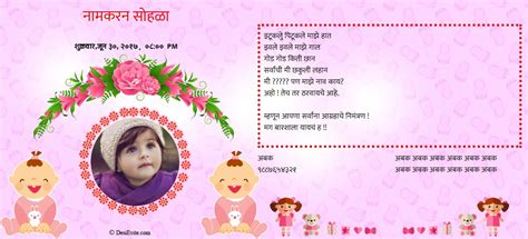 invitation wordings for naming ceremony in marathi free naming ceremony namakaran invitation card