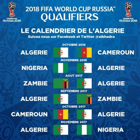 Qualification Coupe Du Monde 2018 Calendrier Qualifications Au Mondial 2018 L Alg 233 Rie Dans Le Groupe