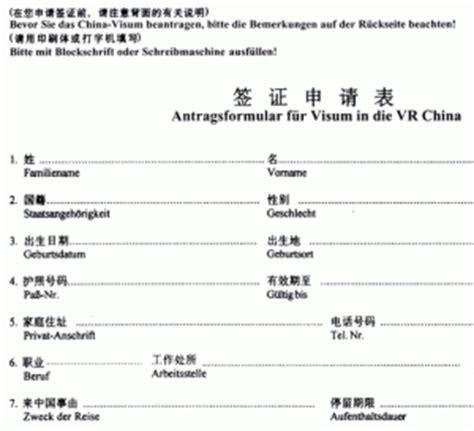 Vorlage Antrag Zweiter Reisepass Touristenvisum China China9 De