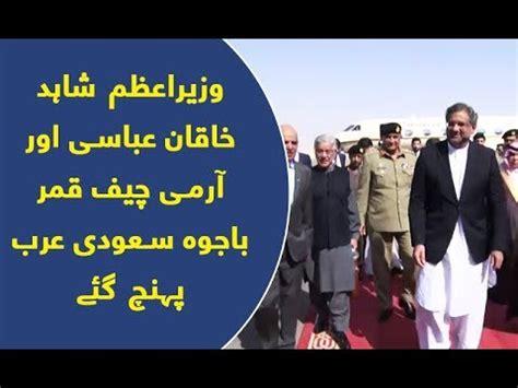 wazir e azam shahid khaqan abbasi aur army chief qamar