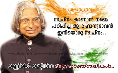 abdul kalam malayalam quote about dreams whykol former president apj abdul kalam passes away whykol