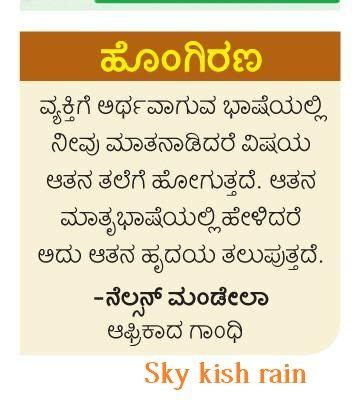 thought for the day in kannada language quotes adda com telugu 1000 images about kannada quotes on pinterest chang e 3
