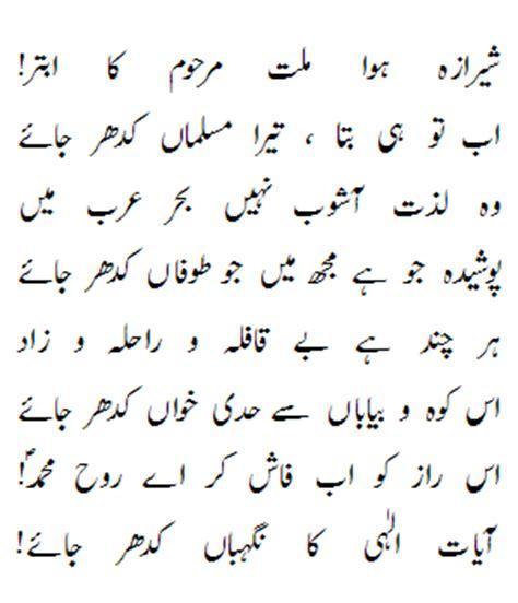 Mera Pasandida Shair Allama Iqbal Essay In Urdu by Quaid E Azam Essay In