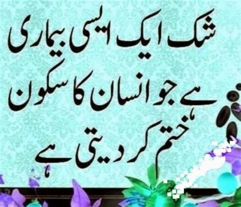 Urdu Quotes Islamic Quotes About Real Urdu Sms Pictures