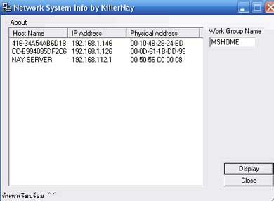 Mac Address Lookup Software โปรแกรม ค นหา Ip และ Mac Address ภายใน