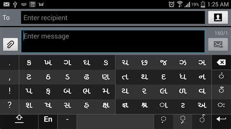 gujarati fonts keyboard layout free download swarachakra gujarati keyboard android apps on google play
