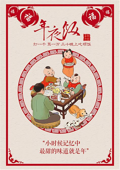 new year dinner poster 2017 family reunion dinner happy new year posters