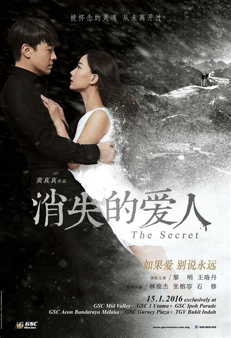film chinese romance the secret chinese romance movies gsc movies