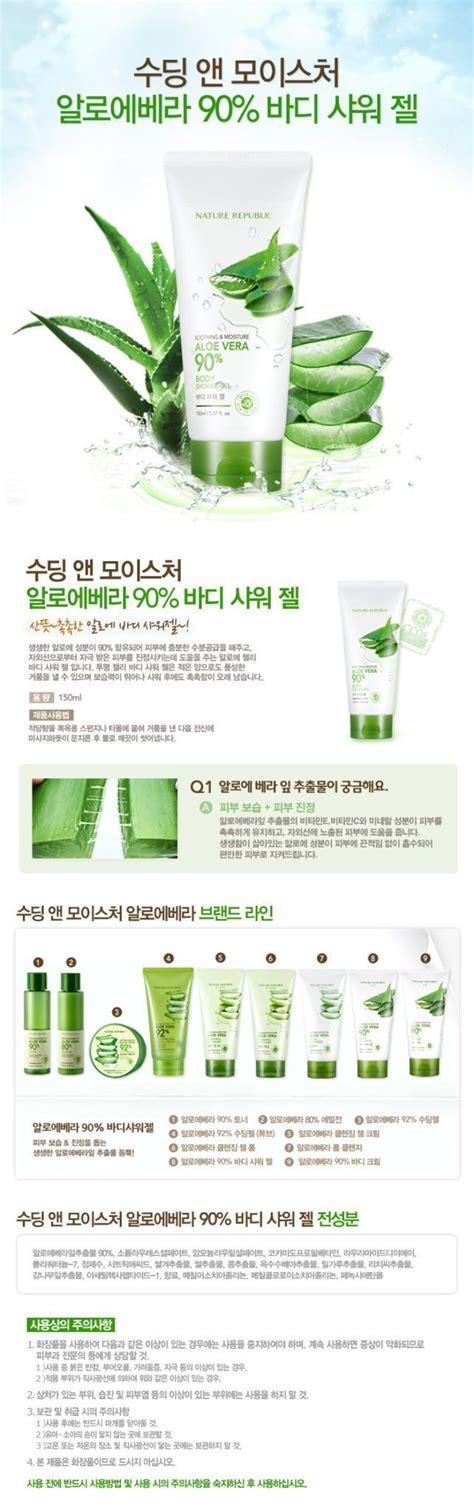 Nature Republic Aloe Vera Soothing Gel Review Indonesia nature republic soothing moisture aloe vera 90