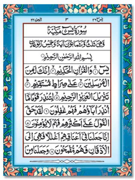 al quran arabic full 114 sura free download sbbitzs surah yaseen arabic text only pocket islamic books