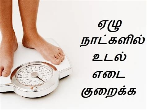 weight loss in tamil ஏழ ந ட கள ல உடல எட க ற க க 7 day weight loss tips in