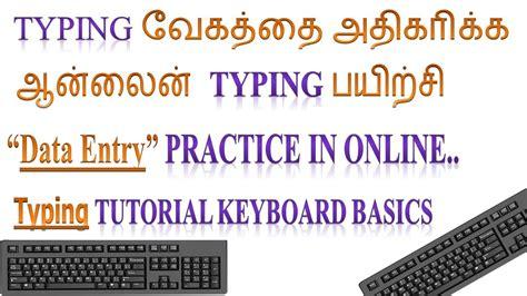 tutorial online job typing tutorial online online data entry job traning