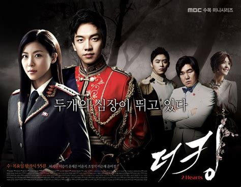 dramafire the king loves the king 2hearts poster 2 jpg