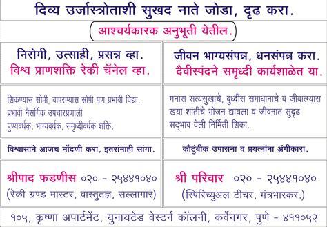 maruti stotra marathi mp3 ganpati stotra in marathi