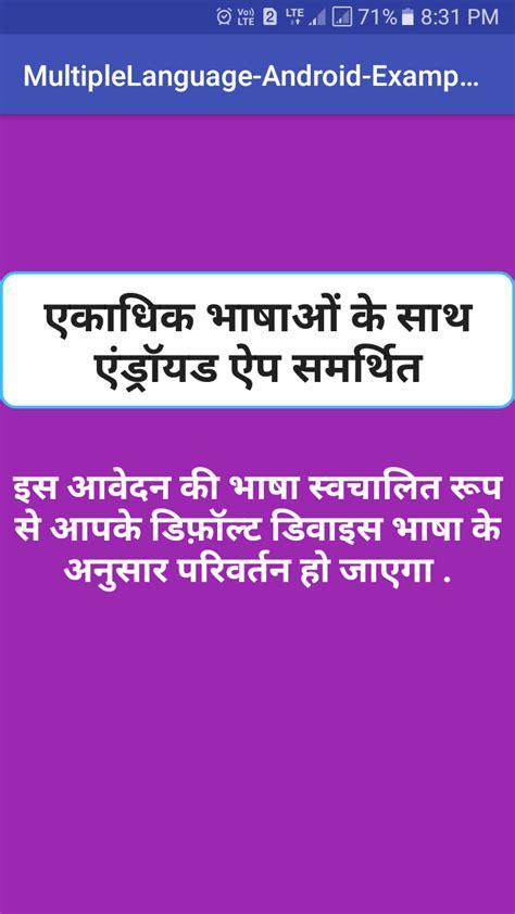 php tutorial in hindi language hindi language android exles