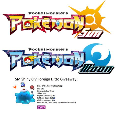 6iv Ditto Giveaway 2016 - vp pok 233 mon 187 page 8