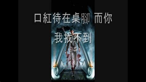 jay chou chord jay chou 說了再見 shuo le zai jian lyrics chords chordify
