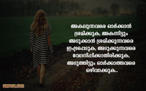 Funny Friendship Quotes In Malayalam For Autograph