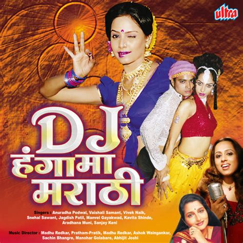 Mangalashtak Mp3 Song Download Marathi