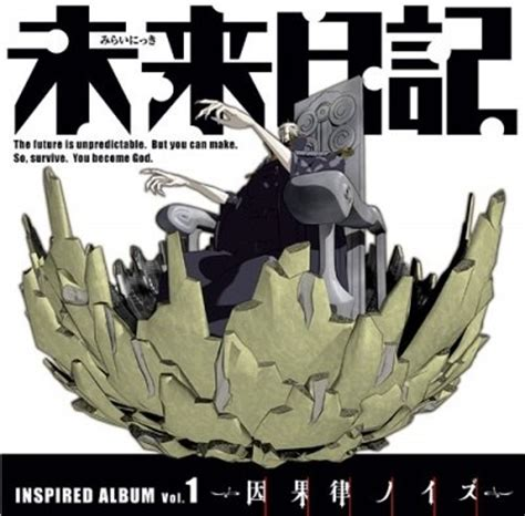 Future Diary Vol 3 future diary inspired album vol 1 ingaritsu noise
