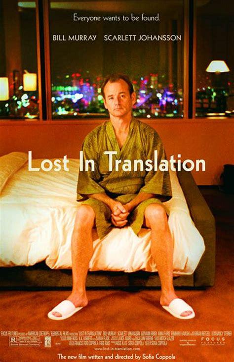 lost in translation an vagebond s movie screenshots lost in translation 2003