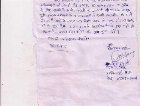 Complaint Letter Format In Gujarati creative electricity bill complaint letter in marathi for
