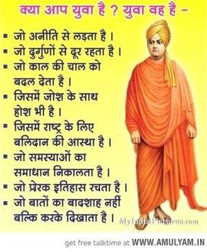 biography in vivekanand in hindi swami vivekananda quotes in hindi quotesgram