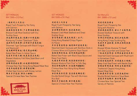 new year set menu 2015 kl new year set menu malaysia 28 images 槟城美食 2015 新年套餐