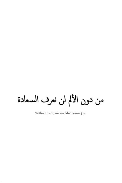 arabic tattoo quotes about strength arabic quotes with english translation tattoos