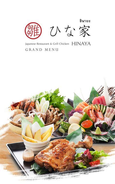 design banner menu design by wajana choojai menu design for hinaya