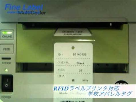 Li Betavo Zx 8 rfidラベルプリンタ対応の単枚アパレルタグ