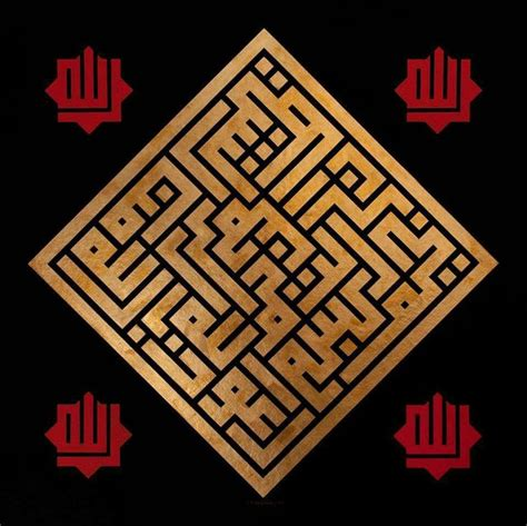 Kaligrafi Ayat Kursi Kufi Frame 3d Kayu 9 best kaligrafi ayat kursi images on islamic arabic calligraphy and allah