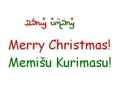 how do you say in japanese how do you say merry in japanese best business template