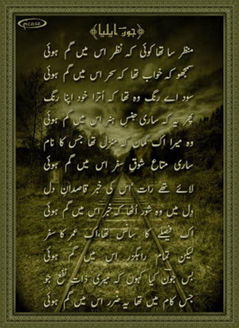 lucy film in urdu lucy nine designed top urdu ghazals poetry