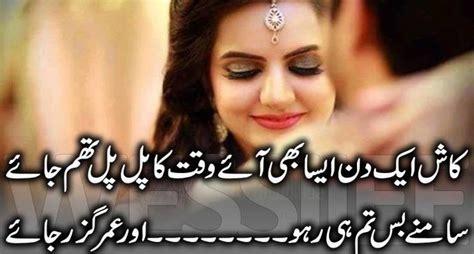 urdu shayeri 4 line romantic 2 line poetry kash ik din aisa bhi aye urdu poetry