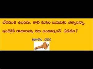 telugu podupu kathalu question answers part 2
