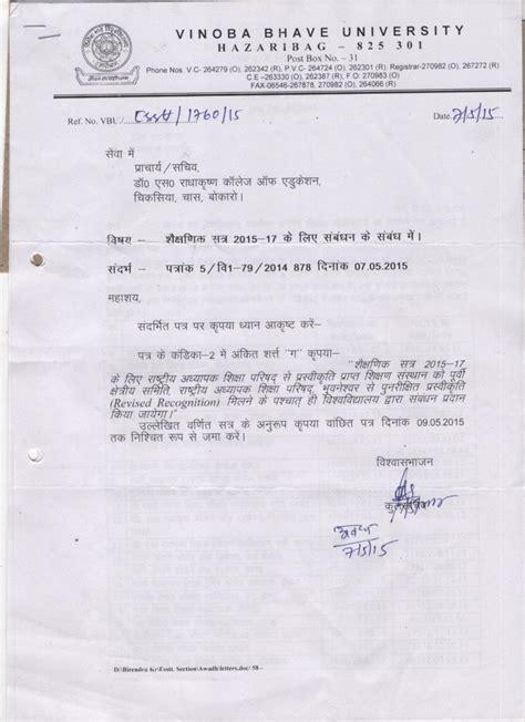 Custodian Certificate Letter noc letter format from society for verification