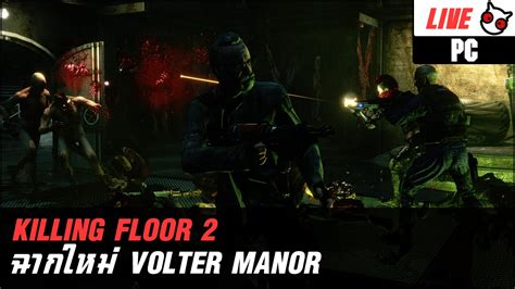 top 28 killing floor 2 join button not working killing floor 2 ลองฉากใหม ft di5trotion