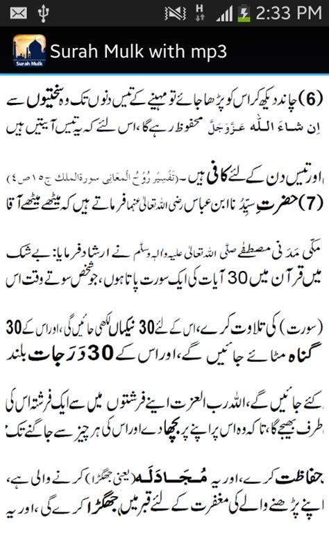 download mp3 quran per ayat quran ayat mp3 www imgkid com the image kid has it