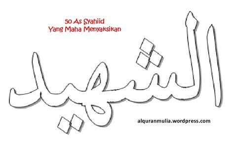Kaligrafi Asmaul Husna Jati 1 paper creations mythical creature origami book