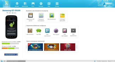 mobogenie for android mobogenie удобное управление android с пк android 1