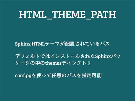 Html Themes Sphinx | sphinx html theme hacks