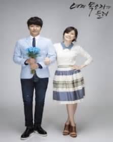 download film drama korea i hear your voice i hear your voice watch korean drama online korean