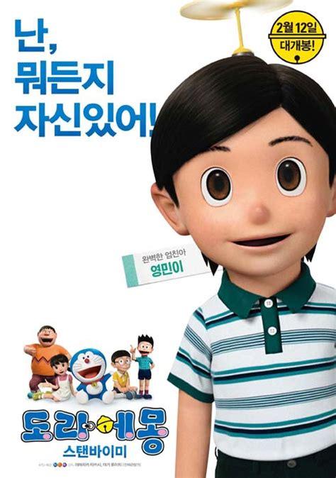 doraemon movie korean 도라에몽 스탠바이미
